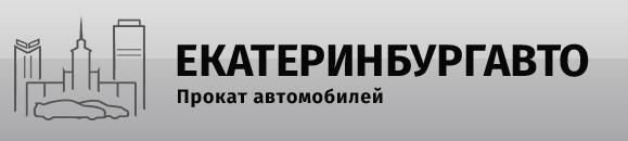 Екатеринбургавто
